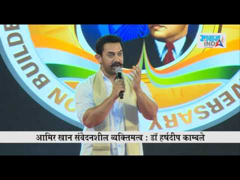 Aamir Khan Speech on Dr. Bababsahab Ambedkar
