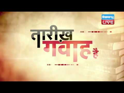 Current Affairs In Hindi | आज का इतिहास | Today History | 6 Sep 2018 | #DBLIVE