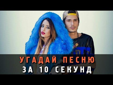 УГАДАЙ ПЕСНЮ ЗА 10 СЕКУНД | РУССКИЕ ХИТЫ 2014-2017 | ВЫПУСК #12