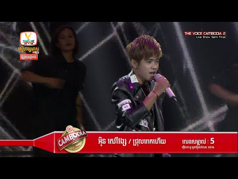 The Voice Cambodia - En Sereyvong - Live Show 12 June 2016