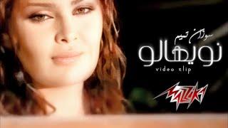 سوزان تميم - نويهالو Nawyahalo-Suzan Tamim(Official Music Video) 