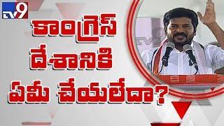 Revanth Reddy speech at Vidyardhi Nirudyoga Garjana sabha    Rahul Gandhi Telangana Tour