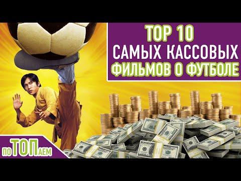 ТОП 10 САМЫХ КАССОВЫХ ФИЛЬМОВ О ФУТБОЛЕ | TOP 10 ALL TIME BOX OFFICE SOCCER MOVIES
