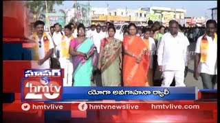 Yoga Awareness Rally In Jogulamba Gadwal District | Super 20  | hmtv