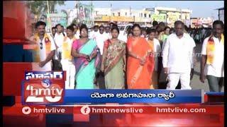 Yoga Awareness Rally In Jogulamba Gadwal District | Super 20  | hmtv