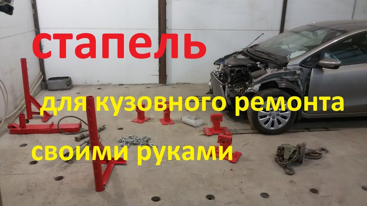 Напольный стапель для кузовного ремонта своими руками 43
