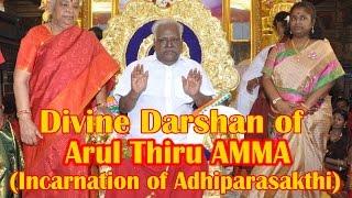 Divine Darshan of Arul Thiru AMMA on her Platinum Jubilee