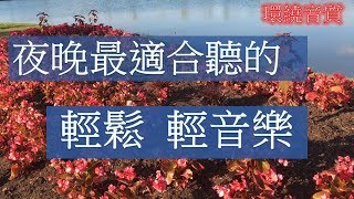 Download Lagu 夜晚最適合聽的 輕鬆 輕音樂 放鬆解壓 Relaxing Chinese Music Gratis STAFABAND