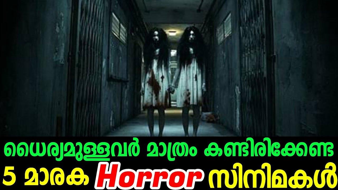 ധൈര്യമുള്ളവർ മാത്രം കാണേണ്ട 5 Horror സിനിമകൾ|Best 5 Horror Thriller Movies Part 3