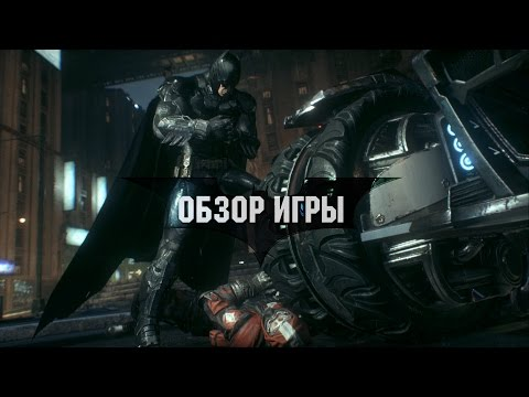 Обзор Batman: Arkham Knight - Лучшая Игра про Бэтмена