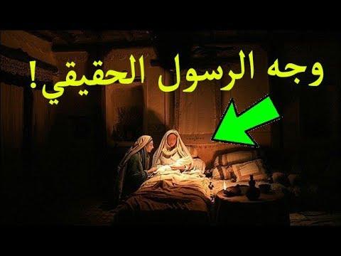 لاول مرة شاهد اوصاف الرسول الحقيقيه  ستبكي من شدة جمالة  سبحان الله ؟؟؟؟