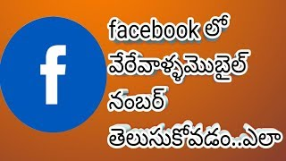 How to facebook profile search mobile number telugu 2018 || how to make mobile number facebook