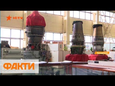 Лучше чем импортные: в Запорожье разработали уникальные авиадвигатели