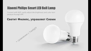 [Знакомство] Умная лампочка Xiaomi Philips from Gearbest