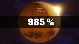Лютый Хардкор на Марсе. Чёт я психанул! - 985% / Surviving Mars / Попытка 1