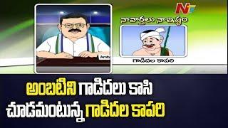 YSRCP MLA Ambati Rambabu Funny News Reading || Naa Varthalu Naa Ishtam