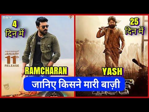 KGF VS Vinaya Vidheya Rama | KGF Box office Collection Day 25,Vinaya vidheya rama 4th day collection