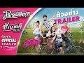 ตัวอย่าง ฮักแพง (Phranakornfilm Official Trailer)