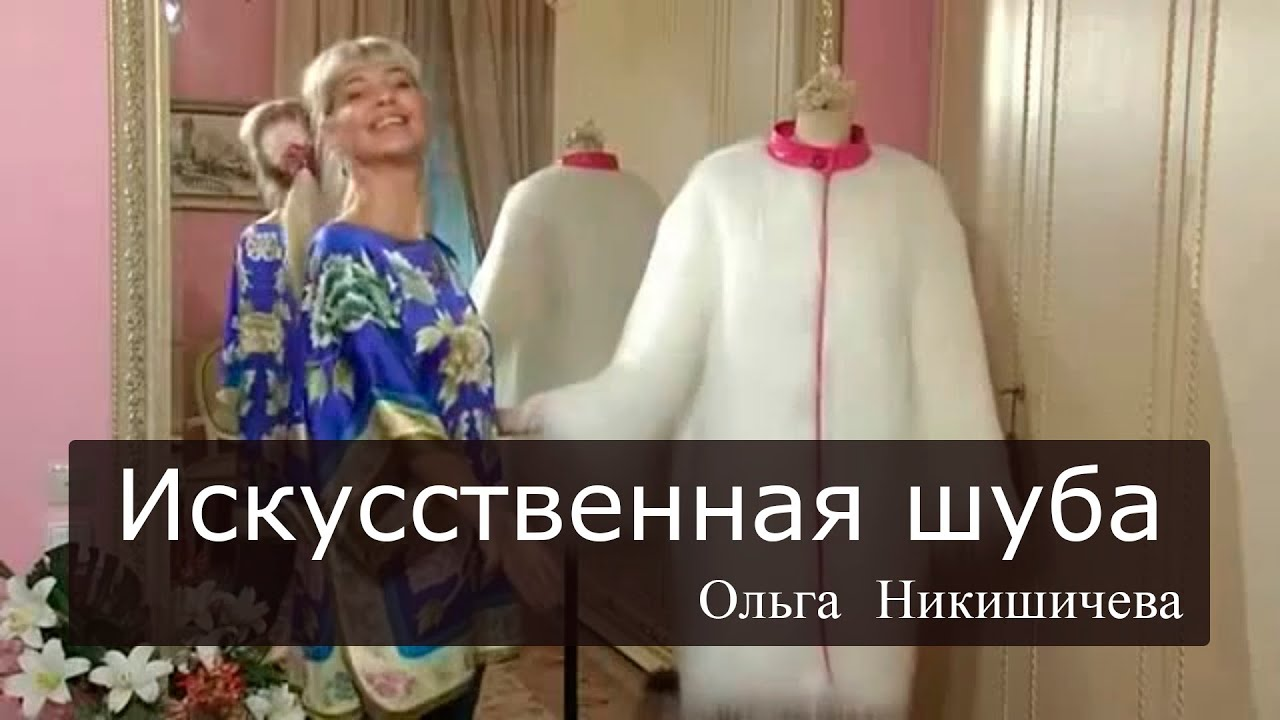 Ольга никишичева новое в 2018 году
