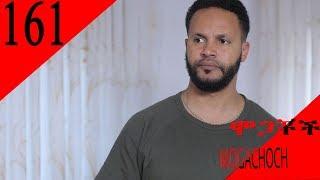 Mogachoch EBS Latest Series Drama - S07E161 - Part 161