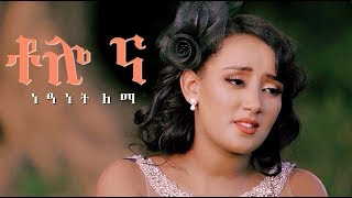 Netsanet Lema - Tolo Na | ቶሎ ና - New Ethiopian Music 2017 (Official Video)