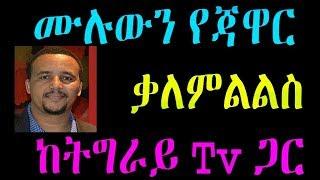 Ethiopia : ሙሉውን የጃዋር ቃለምልልስ ከትግራይ Tv ጋር