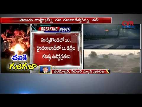 Huge Cold Temperature in Telugu States | Telangana | Andhra Pradesh | CVR NEWS