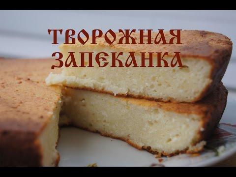 Запеканка творожная с манкой в духовке рецепт пошагово и