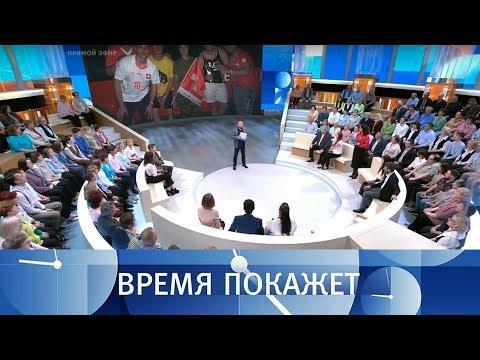 Украина против футбола. Время покажет. Выпуск от 18.06.2018