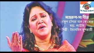 download lagu Bokul Chnapar Bane Ke Mor : Nazrul-sangeet : Yasmin gratis