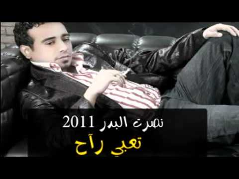 نصرت البدر 2011 تعبي راح عمري راح Nasrt Al Badr T3abi Rah video