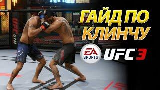 UFC 3 ГАЙД по КЛИНЧУ/НОВИЧКАМ/ОСНОВЫ/ФИШКИ/СЕКРЕТЫ