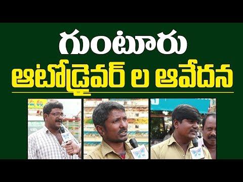 గుంటూరు ఆటో డ్రైవర్ల ఆవేదన.. | Guntur Public Talk On Ap Politics | Who Will Win in AP 2019 Elections