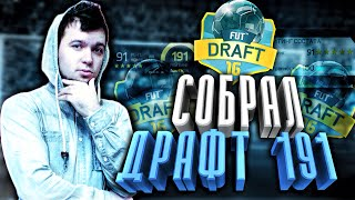 СОБРАЛ ДРАФТ 191 | FUT-DRAFT 191 COMPLETED