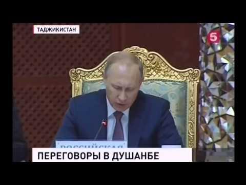Переговоры в Душанбе Таджикистан Проблемы с террористами Выступление ПУТИНА Новости Сегодня