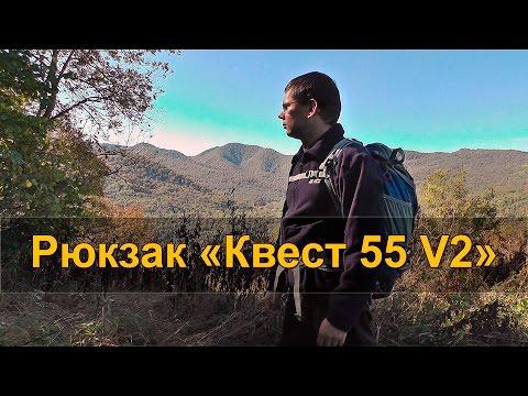 """🎒 РЮКЗАК Нова Тур """"Квест 55 V2"""" - обзор рюкзака"""