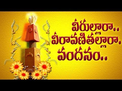 Telangana Amaraveerula Songs - Veerullara Veera Vanithallaraa   Vandhanam - Folk Songs - JUKEBOX