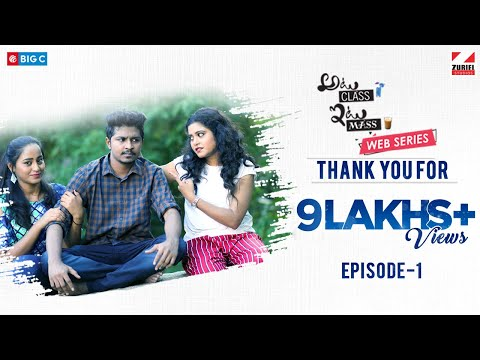 Atu Class Itu Mass Episode 1 || Latest Telugu Web Series 2018 || Ravi Ganjam || Z Flicks