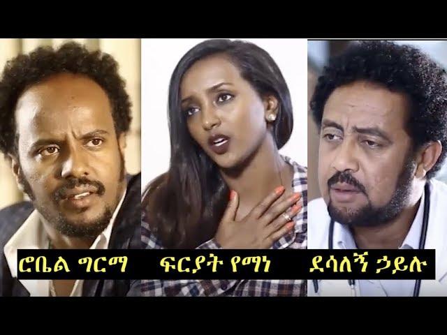 Ethiopian Movie 2018 | Begize