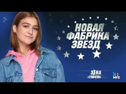 #НОВАЯ ФАБРИКА ЗВЕЗД - Зена - Тук тук (Official Audio 2017)