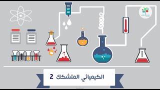إزاي الكيميا بقت علم؟   إزاي الكيميا بدأت بثورة؟  علوم طبيعية
