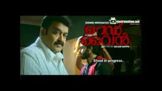 Red Wine - RED WINE - Malayalam Movie - Teaser