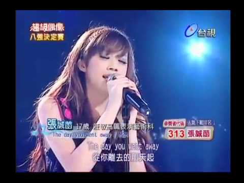 Chinesse Hot Idol Singing the Day You Went Away With English Lyrics video
