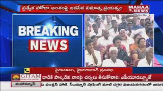 Janasena Party Ready To Distribute AP Special Status T Shirts