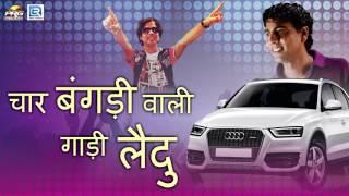 Char Bangdi Vadi Gadi - Rajasthani VERSION | Amit Barot | FULL AUDIO | Char Bangdi Wali Gadi Laidu