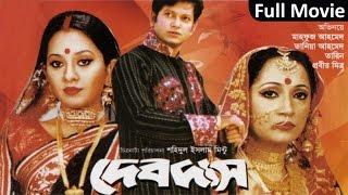 Mahfooz, Tania, Tarin - Devdas   Full Movie   Soundtek
