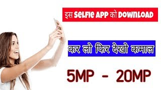 Best Selfie Camera App 2018-19 || अब Photo खीचो कमाल