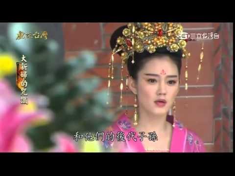 台劇-戲說台灣-大新婦的咒讖 EP 01