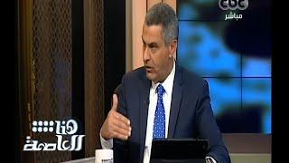 #هنا_العاصمة | الجيوشي : قبل مارس المقبل سيتم توسعة طريق إسكندرية الزراعي حتى كفر الزيات