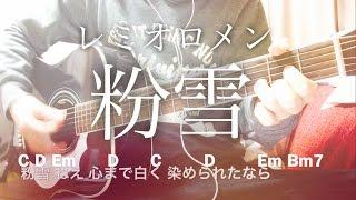 【弾き語り】粉雪 / レミオロメン【コード歌詞付き】ドラマ「1リットルの涙」挿入歌